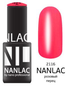 NL 2116 розовый перец 6мл 545руб
