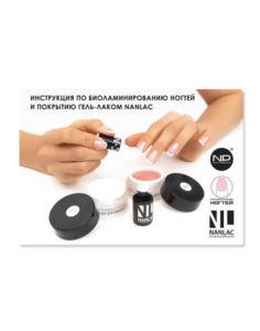 Инструкция по Биоламинированию ногтей и покрытию ногтей гель-лаком NANLAC 7руб