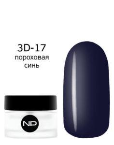 3D-17 пороховая синь 5мл 390руб