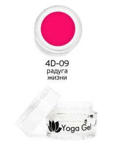 4D-09 Yoga Gel радуга жизни 6мл 950руб