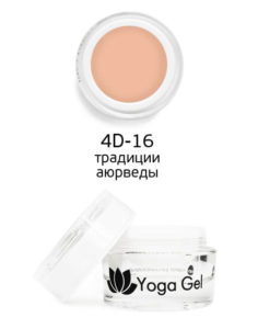 4D-16 Yoga Gel традиции аюрведы 6мл 950руб
