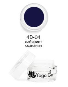 4D-04 Yoga Gel лабиринт сознания 6мл 950руб