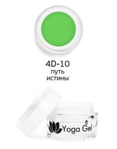 4D-10 Yoga Gel путь истины 6мл 950руб