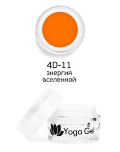 4D-11 Yoga Gel энергия вселенной 6мл 950руб