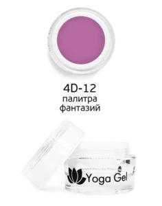 4D-12 Yoga Gel палитра фантазий 6мл 950руб