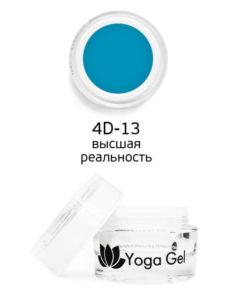 4D-13 Yoga Gel высшая реальность 6мл 950руб