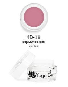 4D-18 Yoga Gel кармическая связь 6мл 950руб