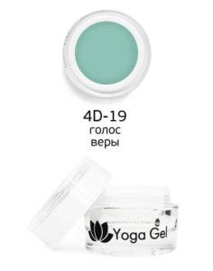 4D-19 Yoga Gel голос веры 6мл 950руб