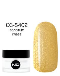CG-5402 золотые глаза 5мл 490руб