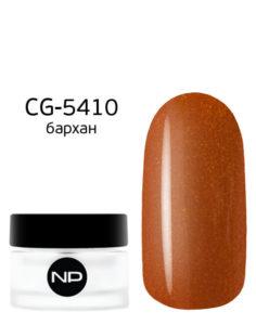 CG-5410 бархан 5мл 490руб