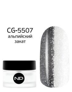 CG-5507 aльпийский закат 5мл 490руб