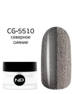 CG-5510 cеверное сияние 5мл 490руб