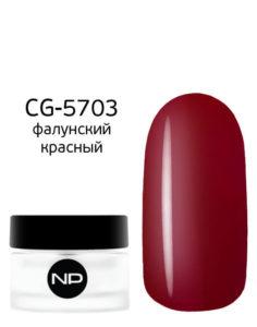 CG-5703 фалунский красный 5мл 490руб