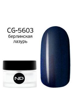 CG-5603 берлинская лазурь 5мл 490руб